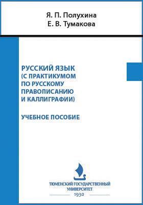 Русский язык (с практикумом по русскому правописанию и каллиграфии): учебное пособие