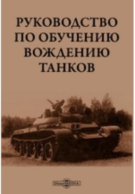 Руководство по обучению вождению танков