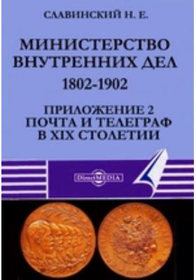 Министерство внутренних дел. 1802-1902. Приложение 2. Почта и телеграф в XIX столетии