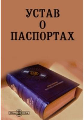 Устав о паспортах