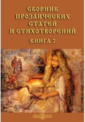 Сборник прозаических статей и стихотворений. Книга 2