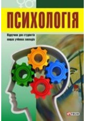 Психологія: підручник для студентів вищих навчальних закладів