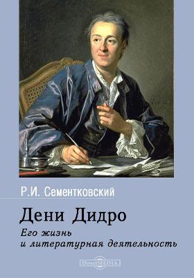 Дени Дидро. Его жизнь и литературная деятельность : биографический очерк: публицистика