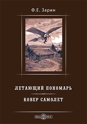 Летающий Пономарь : Ковер самолет. Исторический роман из времен царствования Имп. Анны Иоанновны: художественная литература
