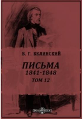 Полное собрание сочинений 1841-1848. Т. 12. Письма