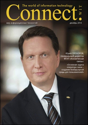 Connect = Connect. The world of information technology : мир информационных технологий: журнал. 2014. № 12