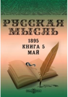 Русская мысль: журнал. 1895. Книга 5, Май