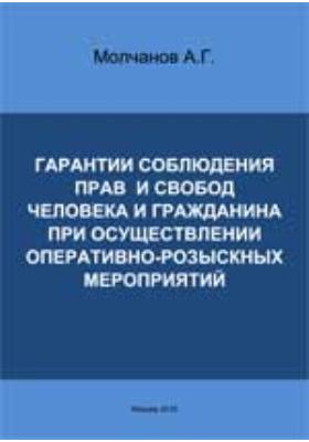 Гарантии соблюдения прав и свобод человека и гражданина при осуществлении оперативно-розыскных мероприятий