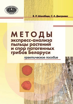 Методы экспресс-анализа пыльцы растений и спор патогенных грибов Беларуси: практическое пособие