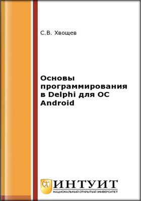 Основы программирования в Delphi для ОС Android: лекции