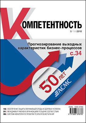 Компетентность: ежемесячный научно-практический журнал. 2018. № 5(156)