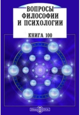 Вопросы философии и психологии. 1909. Книга 100