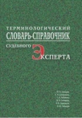 Терминологический словарь-справочник юриста