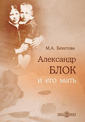 Александр Блок и его мать: документально-художественная литература