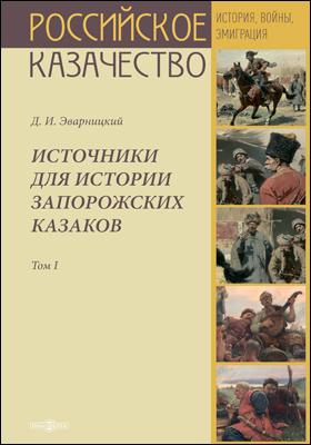 Источники для истории запорожских казаков: монография. Том 1