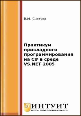 Практикум прикладного программирования на C# в среде VS.NET 2005: практикум