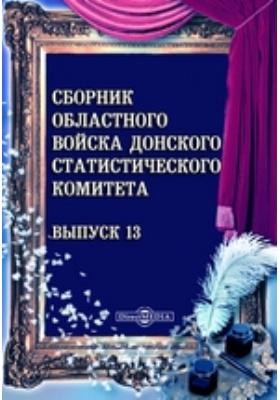 Сборник Областного войска Донского Статистического Комитета. Вып. 13