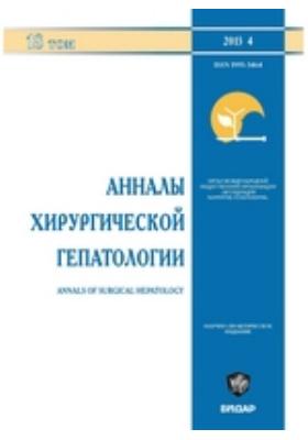 Анналы хирургической гепатологии: журнал. 2013. Т. 18, № 4