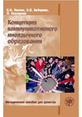 Концепция коммуникативного иноязычного образования (теория и ее реализация). Методическое пособие для русистов