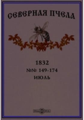 Северная пчела: журнал. 1832. №№ 149-174, Июль