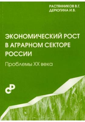Экономический рост в аграрном секторе России. Проблемы XX века