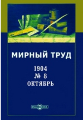 Мирный труд: журнал. 1904. № 8, Октябрь