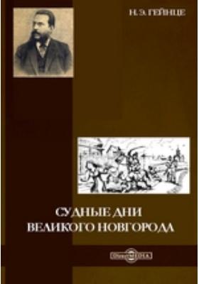 Судные дни Великого Новгорода