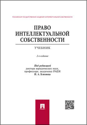 Право интеллектуальной собственности: учебник