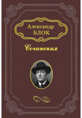 Дитя Гоголя
