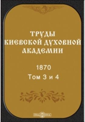 Труды Киевской духовной академии. 1870. Т. 3-4