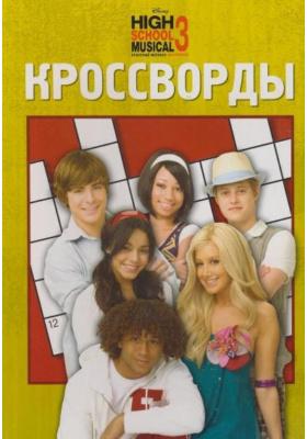 """Сборник кроссвордов К № 0810 (""""Классный мюзикл-3. Выпускной"""") = High School Musical 3. Crosswords № 0810"""