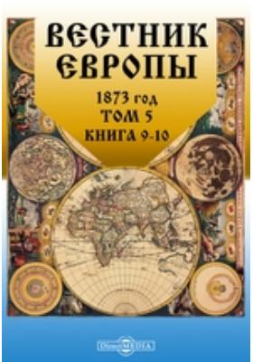 Вестник Европы. 1873. Т. 5, Книга 9-10, Сентябрь-октябрь