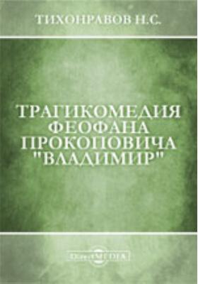 Трагикомедия Феофана Прокоповича