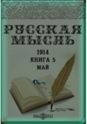 Русская мысль. 1914. Книга 5, Май