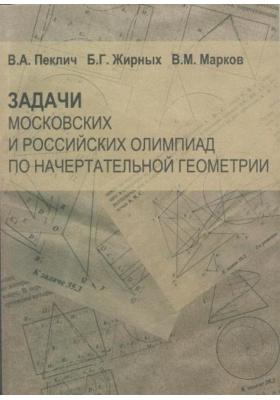 Задачи московских и российских олимпиад по начертательной геометрии : Учебное издани