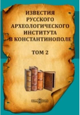 Известия Русского археологического института в Константинополе: журнал. 1897. Т. 2
