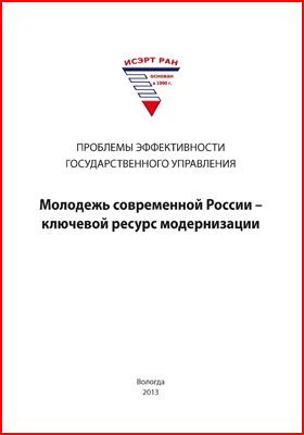 Молодежь современной России – ключевой ресурс модернизации