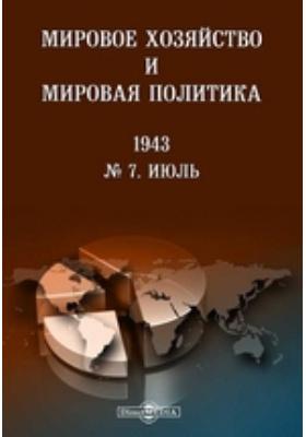 Мировое хозяйство и мировая политика. № 7. 1943, Июль
