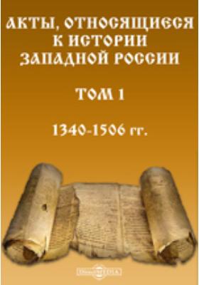 Акты, относящиеся к истории Западной России. Т. 1. 1340-1506 гг