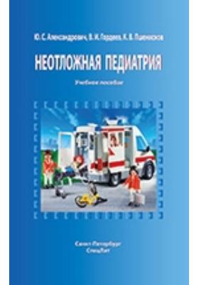 Неотложная педиатрия: учебное пособие