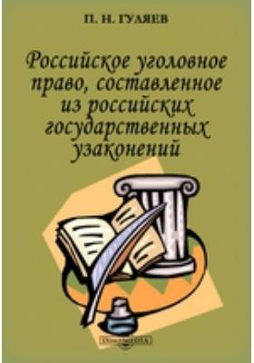 Российское уголовное право, составленное из российских государственных узаконений