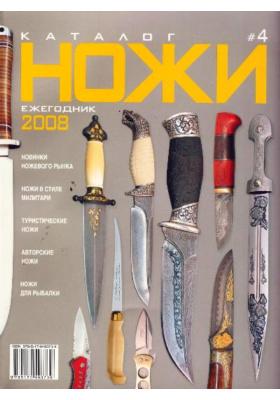 Ножи. Каталог № 4/2008 : Ежегодник