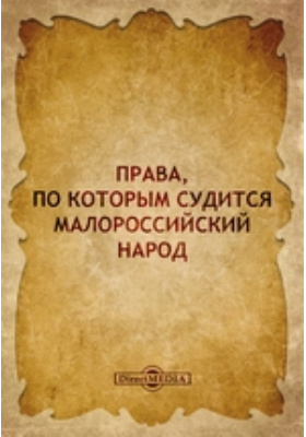 Права, по которым судится малороссийский народ