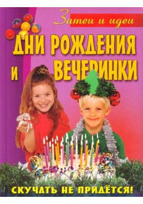 Дни рождения и вечеринки = Kids Activity Box: Fun Projects & Amazing Things to Make : Скучать не придётся!