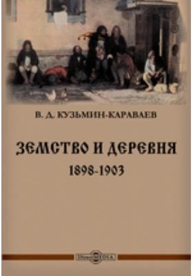Земство и деревня 1898-1903