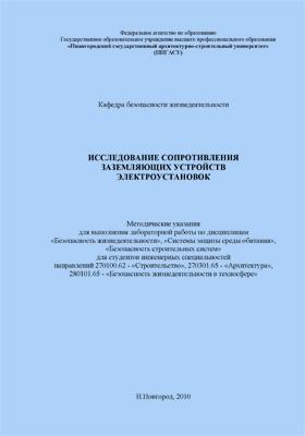 Исследование сопротивления заземляющих устройств электроустановок: методические указания