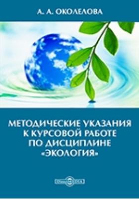 Методические указания к курсовой работе по дисциплине «Экология»: методические указания