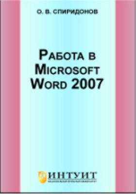Работа в Microsoft Word 2007