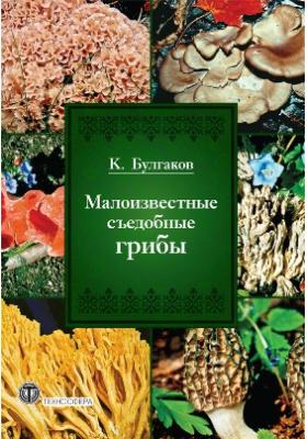 Малоизвестные съедобные грибы: научно-популярное издание