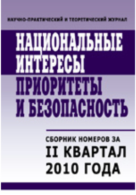 Национальные интересы = National interests : приоритеты и безопасность: журнал. 2010. № 7/12